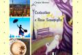 Cinzia Morea e il Gioco di Libri - Costantino e Rosa Scompiglio